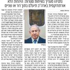 Netanyahu espera la muerte de judíos no ortodoxos en dos generaciones